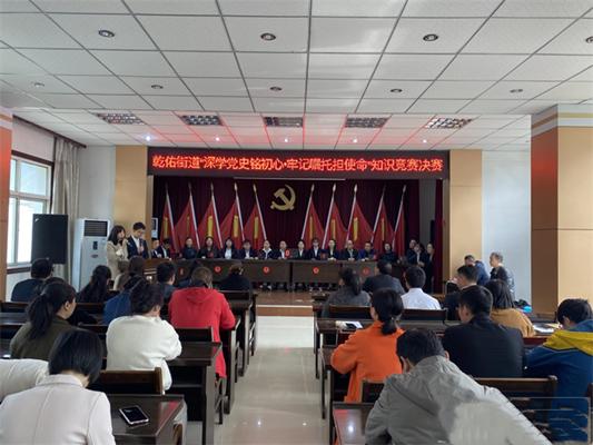 柞水县乾佑街道举办党史