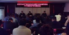 陕西宝塔:市场监督管理