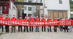 商南县就业服务中心党支
