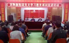 丹凤县龙驹寨街道党工委