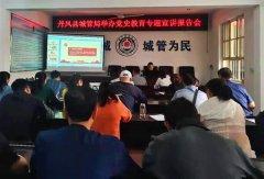 丹凤县城管局扎实开展党