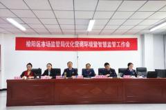 陕西榆阳:市场监管局召开优化营商环境暨智慧监管工作会