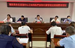 陕西镇安:永乐街道中心卫生院组织召开医疗废物管理法规制度