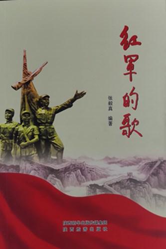 【红军的歌】——红旗一
