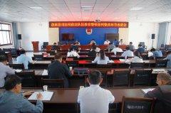 洛南县司法局召开党组扩大会