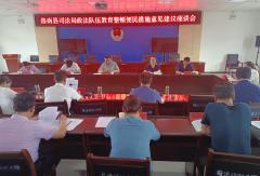洛南县司法局召开政法队伍教