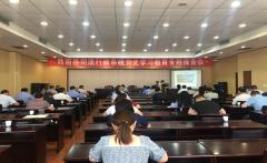 商南县司法局举办全县司
