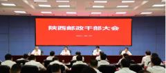高军同志任陕西省分公司