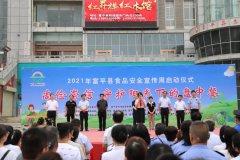 陕西富平县2021年食品安全