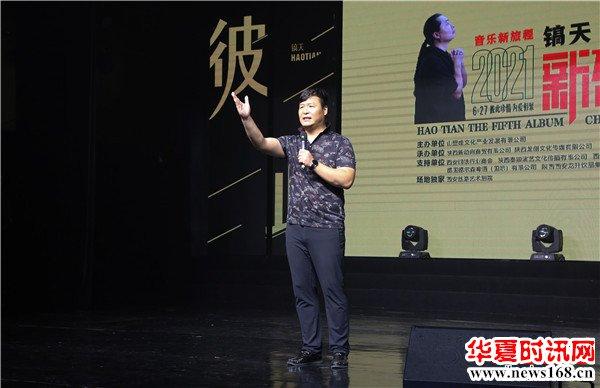 西安丝路艺术剧院董事长侯鸿霖讲话
