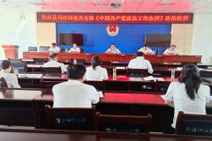 洛南县司法局组织开展庆祝建