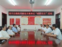 陕西洛川公路段党支部组