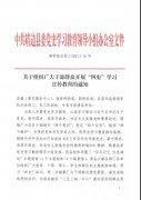陕西靖边:关于组织广大