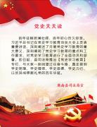 商南县司法局:百年党史