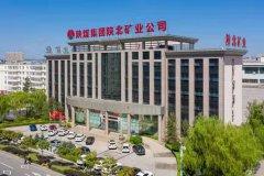 陕煤集团:多举措护航十四运会和残特奥会成功举办