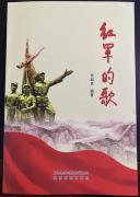 《红军的歌》——西省忙
