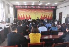 薛镇党委传达学习县第十